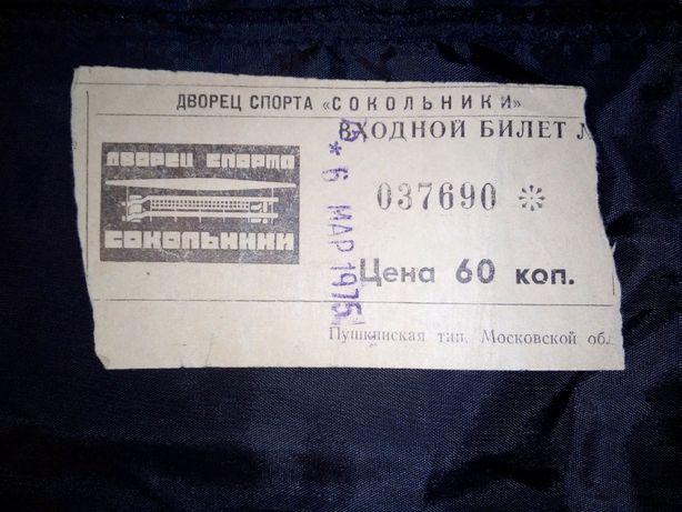 Билет на хоккейный матч ответной серии СССР-КАНАДА 6 марта 1975 года .