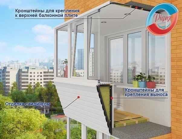 Балконы под ключ.Остекление, Вынос, Обшивка, Утепление, Ремонт.