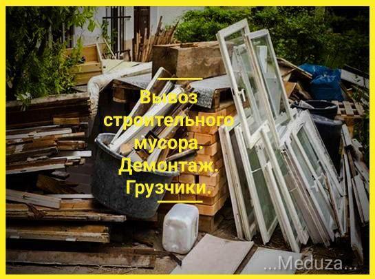Вывоз старой мебели, хлама, строительного мусора в Киеве