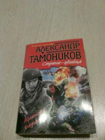 "Книга ""Страна-убийца"" А.Тамоникова \ военная мужская литература"