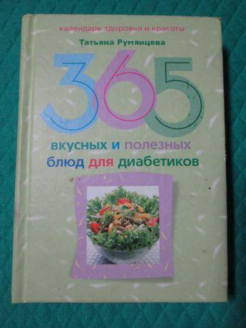 Т.Румянцева «365 вкусных и полезных блюд для диабетиков»