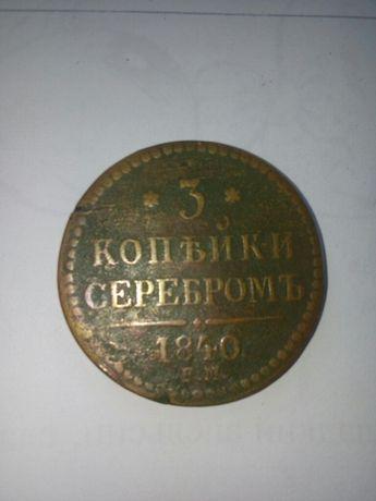 монета 3 копейки серебром 1840 4 степени редкости