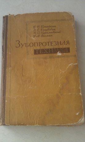 Книжка- Зубопротезна техніка ( В.Н. Копейкин)