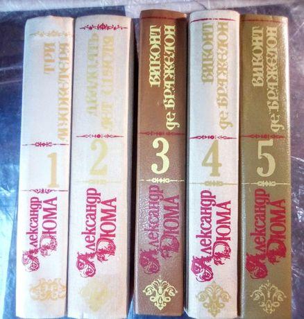 Книги А.Дюма 5 томов