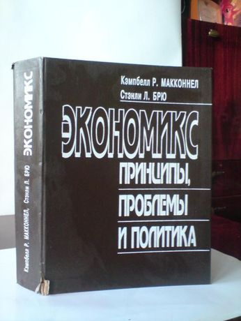 Книга учебник Экономикс Кэмпбелл Э.Макконнел Стэнли Л. Брю