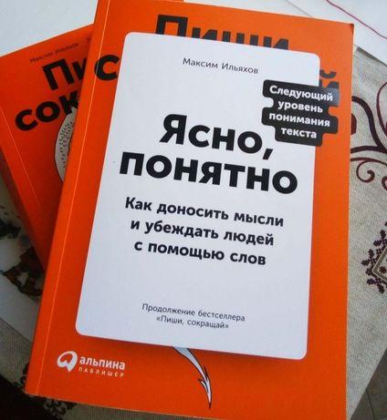 Ясно понятно Пиши, сокращай Новые правила переписки Максим Ильяхов