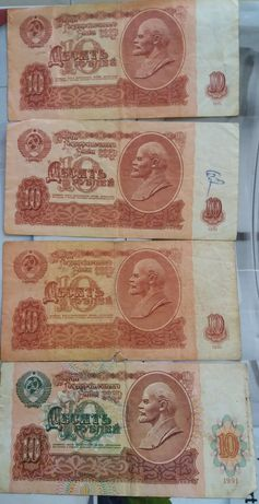 10 рублей СССР 1961 - 1991гг.