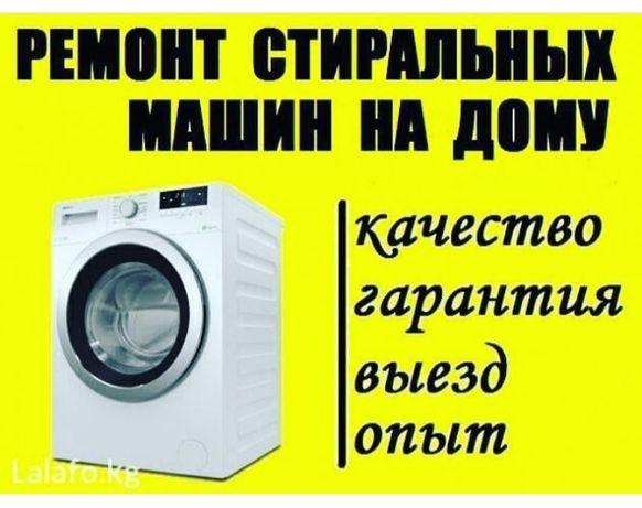 Ремонт стиральных машин стиралок ремонт пральних машин