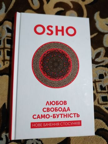 ОSHO-Любов свобода само-бутність.Нова.