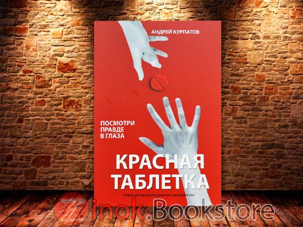 Красная Таблетка 1часть. Мягкая. Белая бумага. КУРПАТОВ есть все книги