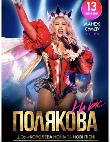 Билеты на Полякову