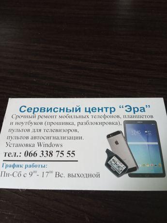 Ремонт мобильных телефонов и другой бытовой техники