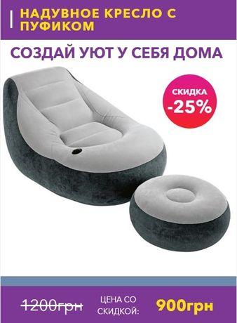 Оригинальное надувное кресло+пуфик.