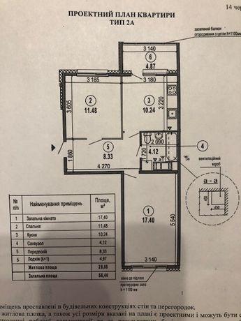 Квартира 2 -кім 56,44 м.кв  ЖК Welcome Home Стеценка