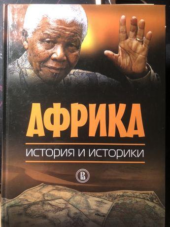 «Африка. История и историки», Александр Балезин, Александр Воеводский,