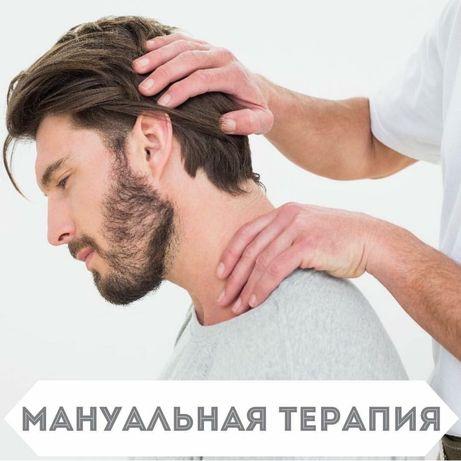 Мануальный терапевт, массаж