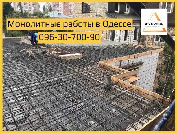 Бетонные, монолитные работы в Одессе