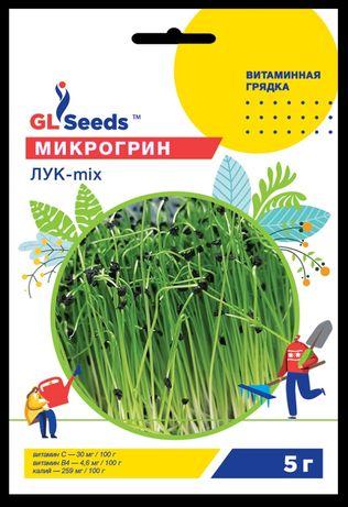 Микрозелень семена, семена микрогрина, microgreen семена