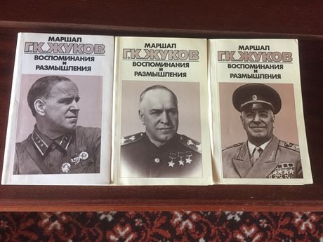 Книга Г.К.Жуков «Воспоминания и размышления» 3 (три) тома