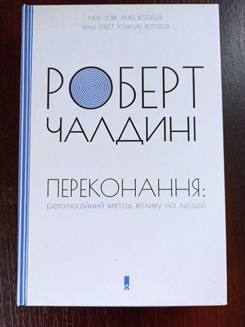 """""""Переконання: революційний метод впливу на людей"""" Роберт Чалдині"""