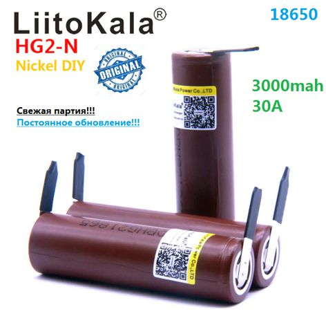 Высокотоковый аккумулятор для пайки LG HG2 18650 3000 mAh Шуруповерт