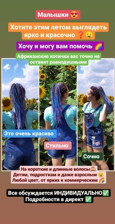 Плетение кос, афро, афрокосы, афрокосички