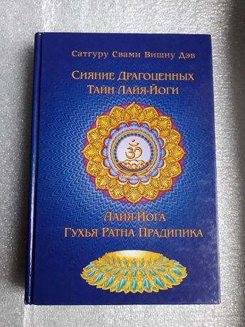 Сатгуру Свами Вишну Дэв Сияние Драгоценных Тайн Лайя-йоги 1 том