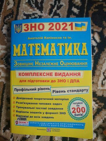 Книги для підготовки до ЗНО +конспект з історії України з 7-11 клас
