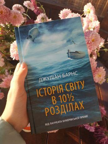 """Джуліан Барнс """" Історія світу в 10 розділах"""""""