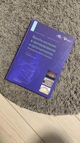 Книга. Высота окклюзии в протезировании и ортогнатологии. Гнатология