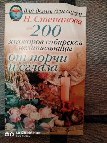 Н. Степанова ,,Заговоры сибирской целительницы''