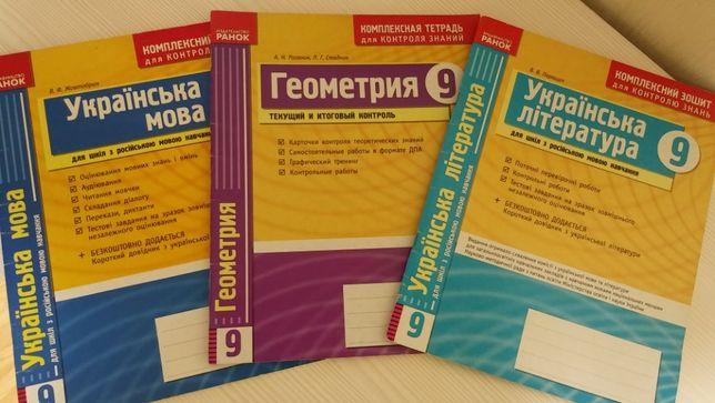 Комплексная тетрадь для контроля знаний 9 класс