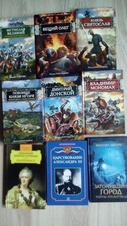 Личности в истории. Книги