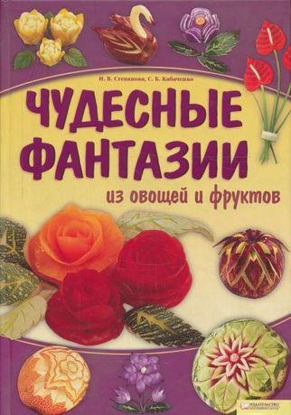 """Книга """"Чудесные фантазии из овощей и фруктов"""" / книжка на подарок"""