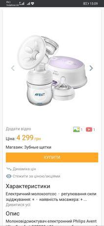 ЛуЧшИй Электрический Молокоотсос Philips Avent Ultra Comfort новый!