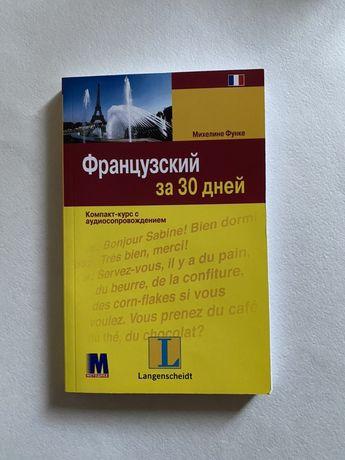 Книга «Французский за 30 дней»