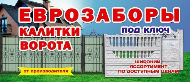 Забор+Установка+Доставка