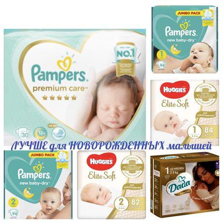 Памперсы подгузники для новорожденных Pampers,Хагис,Дада
