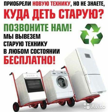 Вывоз Утилизация старой бытовой техники бесплатно