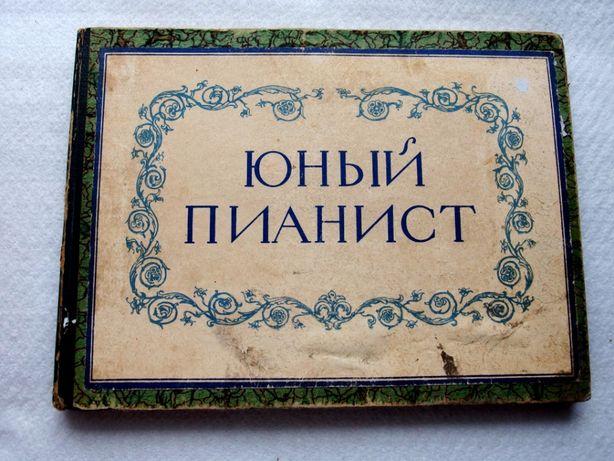 """Ноты""""Юный пианист""""1956 г."""