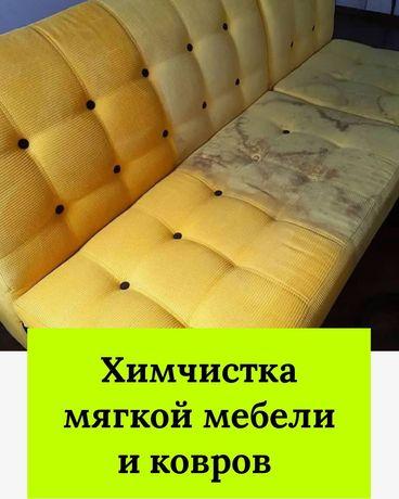 Химчистка матрасов,диванов,ковров.Чистка мягкой мебели,на дому