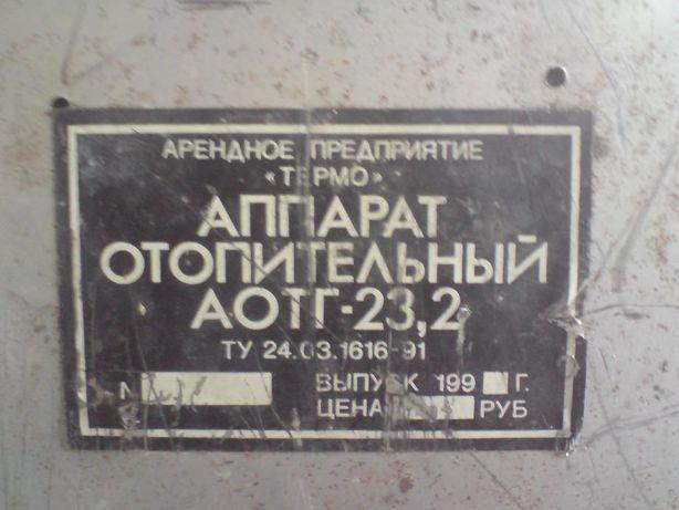 Котёл АОТГ-23.2
