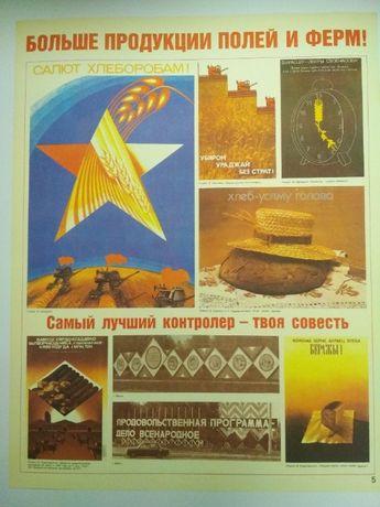 """Плакат """" Больше продукции полей и ферм """""""