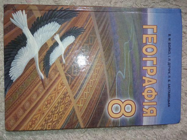 Книга географія 8 клас