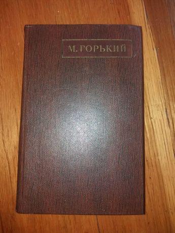 Подписное издание М. Горький 25 томов