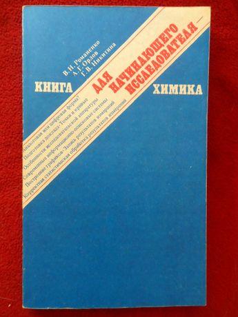 Книга для начинающего исследователя химика. Романенко, Орлов, Никитина