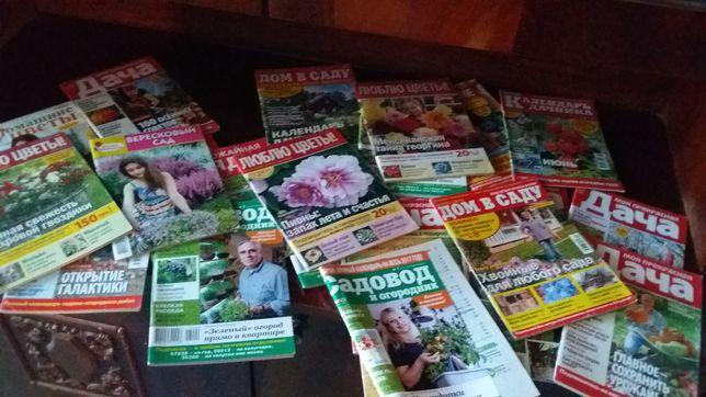 Журналы сад, огород, дача.