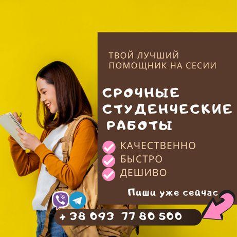 ЭКЗАМЕН/ЗАЧЕТ/онлайн помощь! Диплом, Курсовая, модуль, студ. работы.