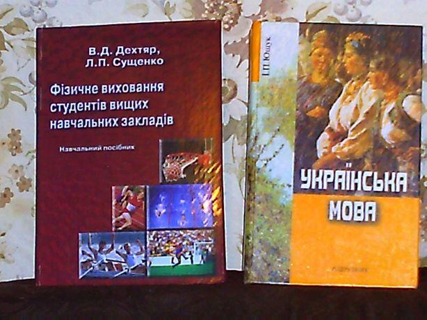 Книги \Физ.образ.\Украинский язык\Новые