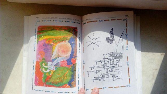 Книга для детей изобразительное искусство школа дет сад рисование укр
